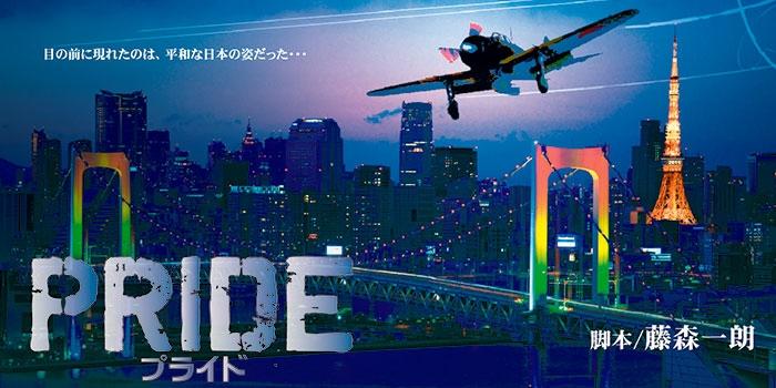 pride007