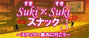 sukisuna3_02