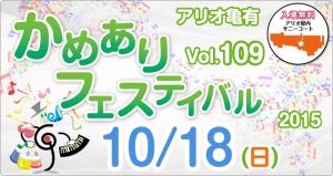 kame-vol109
