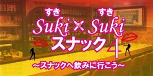 sukisuna4_01