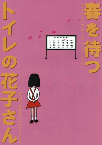 haruwomatsu_omote