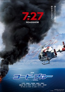 codeblue_poster2 (1)