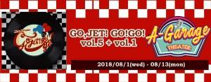 20180801gojet002